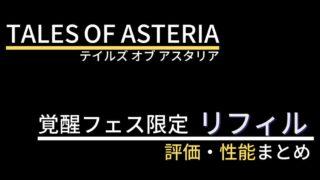 【テイルズオブアスタリア】リフィル(覚醒フェス限定)の評価・性能