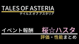 【テイルズオブアスタリア】ハスタ(桜☆ハスタ)の評価・性能
