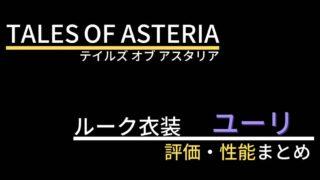 【テイルズオブアスタリア】ユーリ(ルーク衣装)の評価・性能