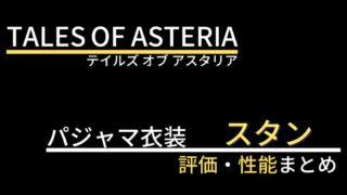 【テイルズオブアスタリア】スタン(パジャマ)の評価・性能
