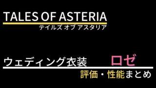 【テイルズオブアスタリア】ロゼ(ウェディング衣装)の評価・性能