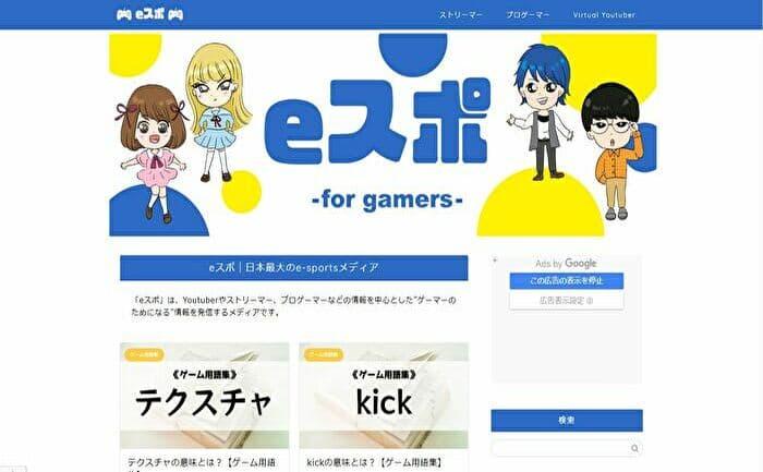 e-sportsメディア「eスポ」