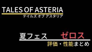 【テイルズオブアスタリア】ゼロス(夏フェス)の評価・性能