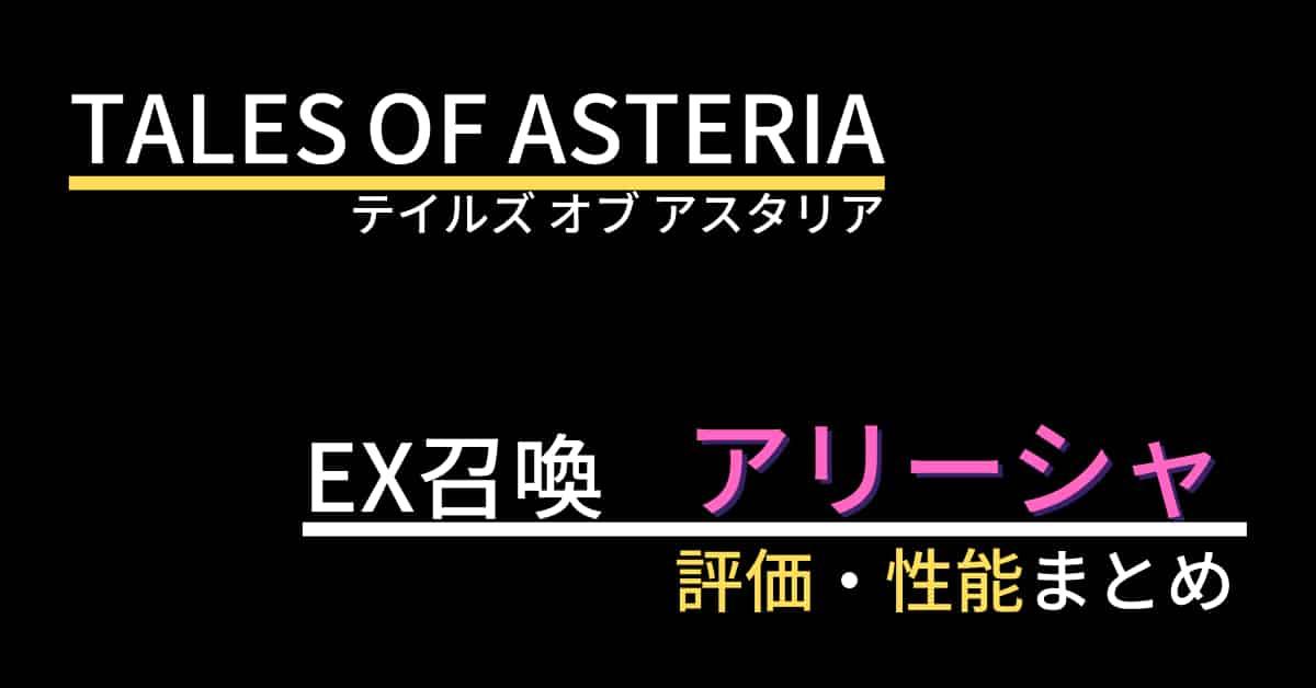 【テイルズオブアスタリア】アリーシャ(EX召喚)の評価・性能