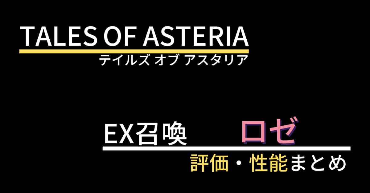 【テイルズオブアスタリア】ロゼ(EX召喚)の評価・性能