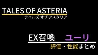 【テイルズオブアスタリア】ユーリ【EX召喚】の評価・性能