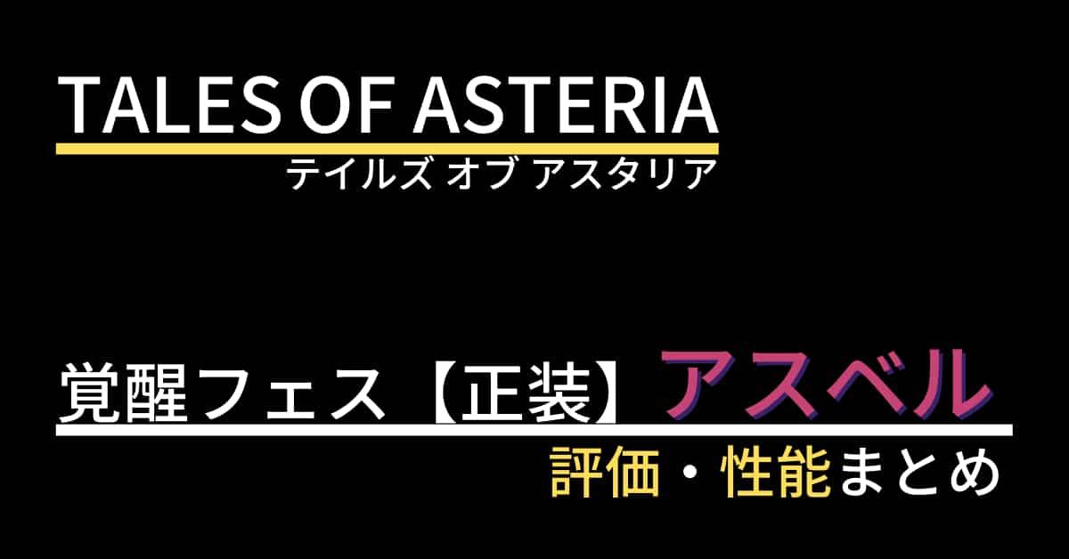 【テイルズオブアスタリア】アスベル(正装)の評価・性能