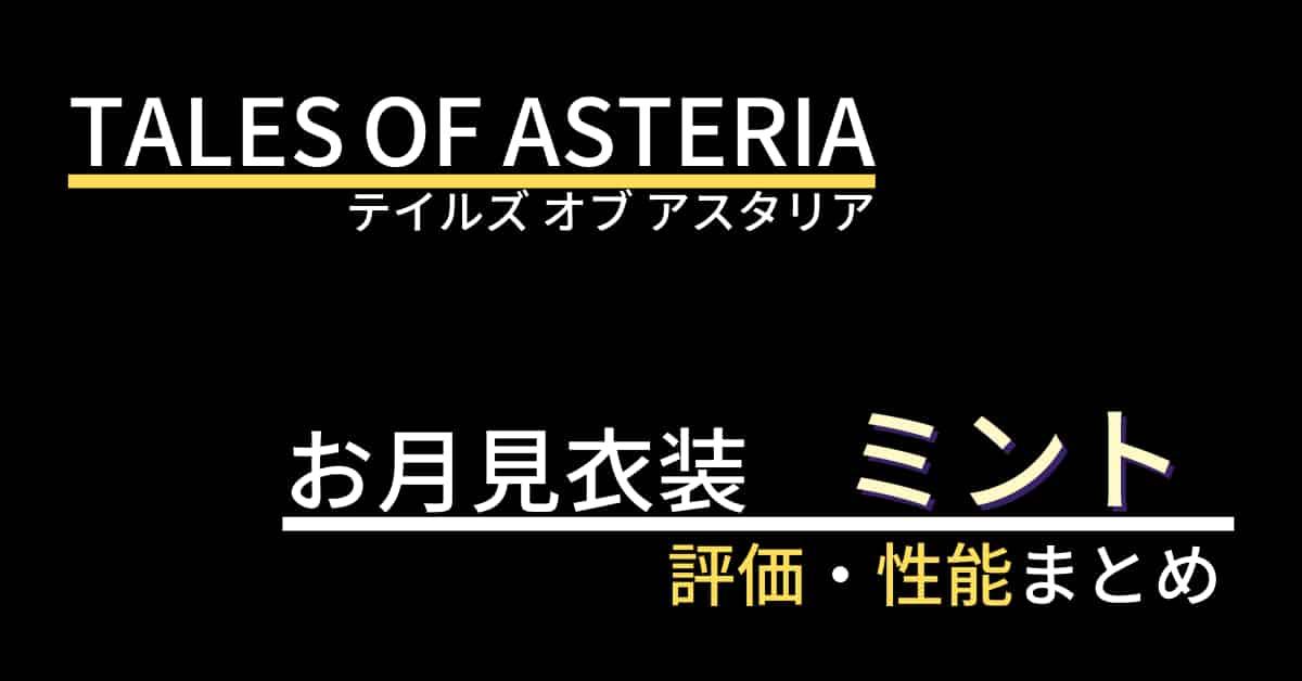 【テイルズオブアスタリア】ミント(お月見衣装)の評価・性能